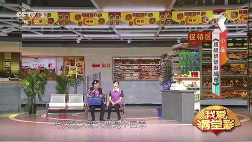 《超级奶奶逛超市》赵世林 李晶晶 刘斌 苏涛