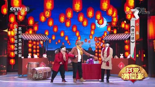 《猜灯谜》祁玉东 李欢欢 刘福彤 梁佳兴