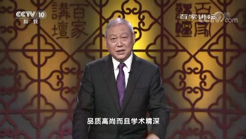 王阳明 1 从云端回到地面 百家讲坛 2019.02.20 - 中央电视台 00:37:34