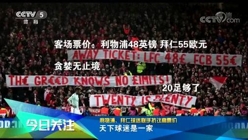 [歐冠]利物浦、拜仁球迷聯手抗議高票價