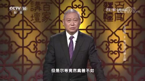 王阳明 2 圣贤须在事上磨 百家讲坛 2019.02.21 - 中央电视台 00:38:20
