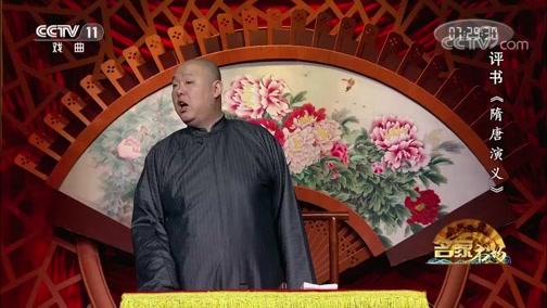 [名段欣赏]评书《隋唐演义》(第八十七回) 表演:王玥波