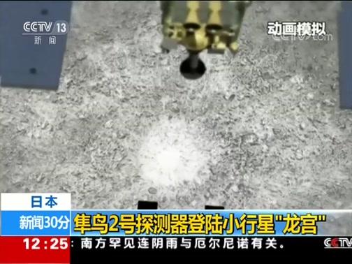 """[新闻30分]日本 隼鸟2号探测器登陆小行星""""龙宫"""""""