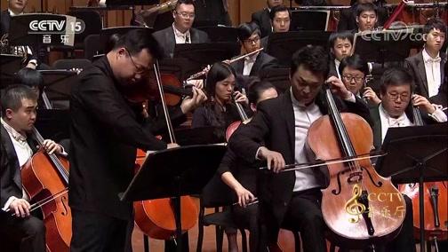 """《CCTV音乐厅》 20190222 """"漫步经典""""系列音乐会(31) 《英雄颂》杭州爱乐乐团专场音乐会(上)"""