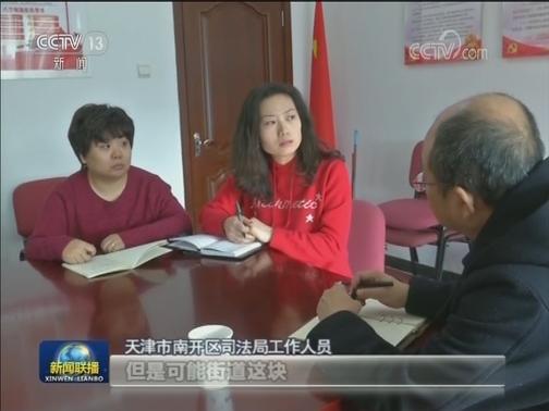 [视频]【新春走基层·履职一年间】让更多群众获得法律援助