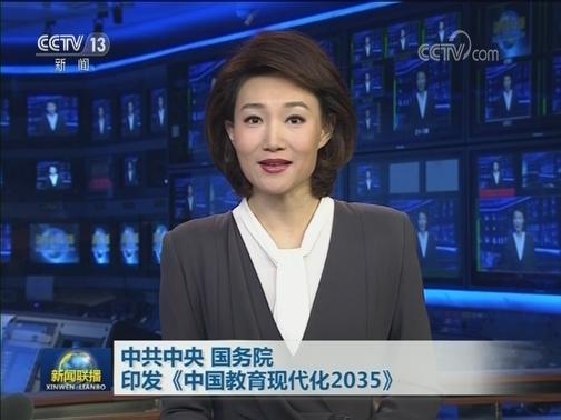 [视频]中共中央 国务院印发《中国教育现代化2035》