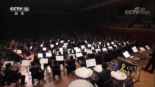"""《CCTV音乐厅》 20190223 """"漫步经典""""系列音乐会(32) 《英雄颂》杭州爱乐乐团专场音乐会(下)"""
