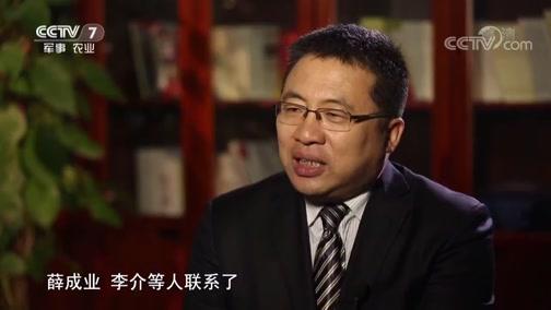 《百战经典》 20190223 决战平津 第五集 古都春晓