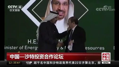 [中国新闻]中国——沙特投资合作论坛