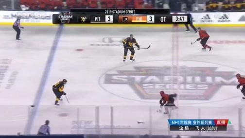 [NHL]常规赛:匹兹堡企鹅VS费城飞人 加时赛