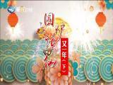 围炉话仙又一年(下) 闽南通 2019.02.23 - 厦门卫视 00:24:29