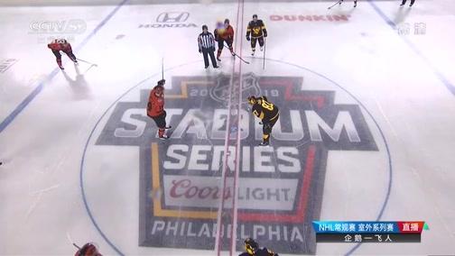 [NHL]常规赛:匹兹堡企鹅VS费城飞人 第一节