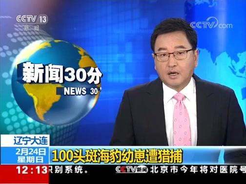 《新闻30分》 20190224