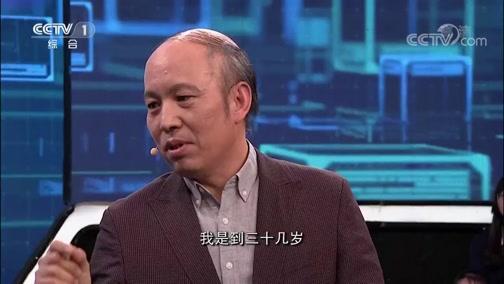 《开讲啦》 20190223 本期演讲者:柴晓明