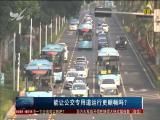 能让公交专用道运行更顺畅吗? TV透 2019.02.25 - 厦门电视台 00:24:59