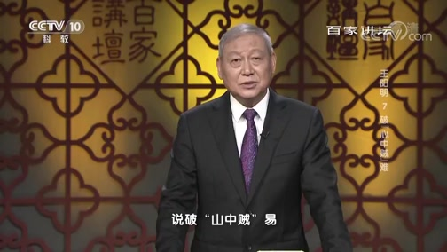 """王阳明 7 破""""心中贼""""难 百家讲坛 2019.02.26 - 中央电视台 00:38:48"""