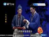 三代奇缘(1)斗阵来看戏 2019.02.26 - 厦门卫视 00:49:20