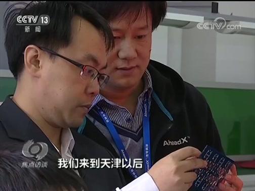 《焦点访谈》 20190227 京津冀:协调发展寻突破