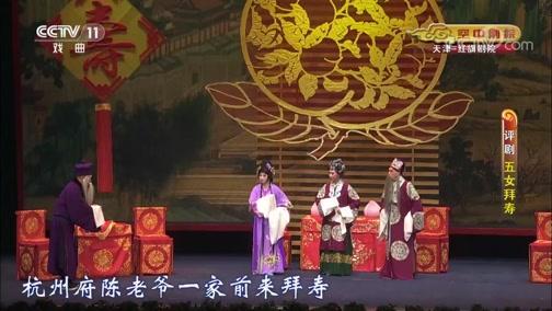 评书光武争霸(第六回) 演播:张振佐(名家书场 20200912)