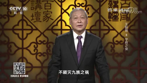 王阳明 8 宁府之变 百家讲坛 2019.03.14 - 中央电视台 00:38:32