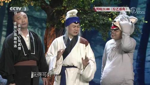《铁牛接妈》张春丰 王博