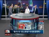 """""""套内计价""""能让房地产市场更透明吗?  TV透 2019.02.27 - 厦门电视台 00:25:11"""
