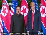 两岸新新闻 2019.02.27 - 厦门卫视 00:31:15