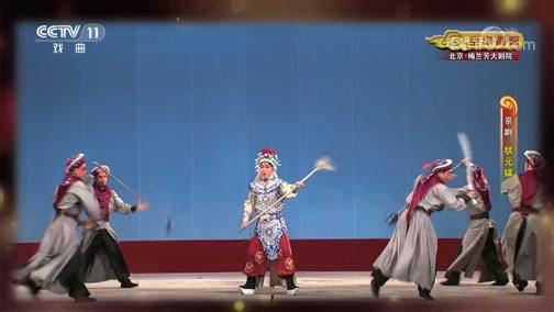 川剧高腔白蛇传全本2019(中戏大学生毕业汇演)