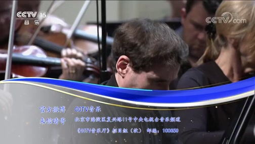 "《CCTV音乐厅》 20190304 ""漫步经典""系列音乐会(41) 第二届杭州国际音乐节闭幕音乐会"