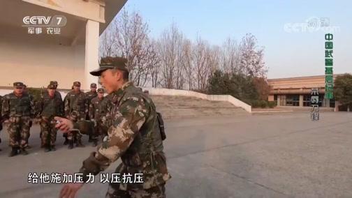 《中国武警》 20190303 中国武警基层纪事 荣辱刀锋