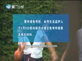 新闻斗阵讲 2019.03.05 - 厦门卫视 00:25:01