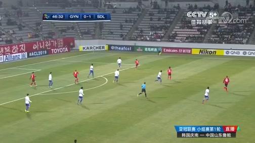 [亚冠]E组第1轮:庆南FC VS山东鲁能 完整赛事