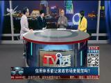 信用体系能让家政市场更规范吗? TV透 2019.03.05 - 厦门电视台 00:24:55