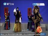 狸猫换太子(4)斗阵来看戏 2019.03.06 - 厦门卫视 00:48:56