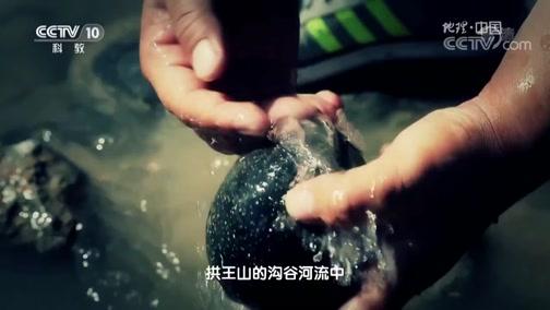 《地理中国》 东川秘境 00:24:04