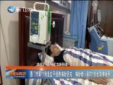 新闻斗阵讲 2019.03.06 - 厦门卫视 00:24:30