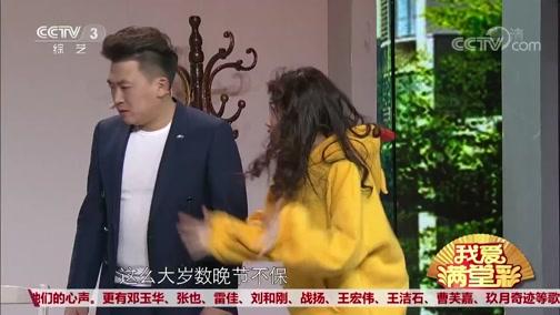 《家常便饭》邓明川 杨晶晶 杨���D 李潼佳 陈亮 黄铁宝 关晶