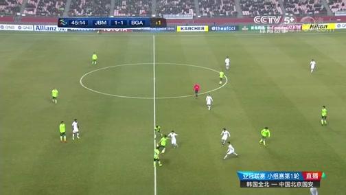 [亚冠]G组第1轮:韩国全北VS北京国安 完整赛事