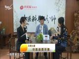 """""""揪""""心了 名医大讲堂 2019.03.07 - 厦门电视台 00:26:50"""