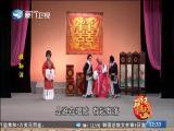 嬷孙泪(2) 斗阵来看戏 2019.03.09 - 厦门卫视 00:48:43