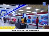炫彩生活(美食汽车版) 2019.03.09 - 厦门电视台 00:14:13