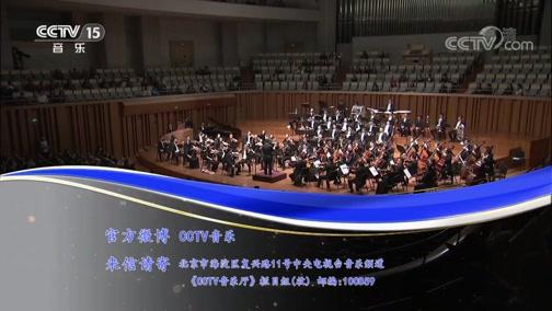 "《CCTV音乐厅》 20190314 ""漫步经典""系列音乐会(51) 杭州爱乐乐团音乐会(下)"