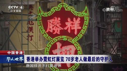 中国香港 香港举办霓虹灯展览 70岁老人做最后的守护人 华人世界 2019.03.15 - 央视栏目 00:01:41