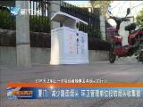 新闻斗阵讲 2019.03.15 - 厦门卫视 00:24:20