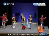 吴美娘挂帅(4)斗阵来看戏 2019.03.15 - 厦门卫视 00:49:00