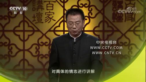 《百家讲坛》 20190315 黄帝内经(第四部) 2 病由心生