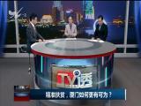 精准扶贫,厦门如何更有可为? TV透 2019.03.15 - 厦门电视台 00:24:49