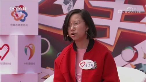 """[大手牵小手]张艾萌:创办""""艾萌爱""""爱心营 帮助贫困儿童"""