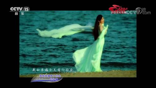 《中国音乐电视》 20190316