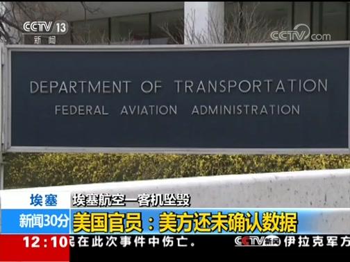 [新闻30分]埃塞航空一客机坠毁 交通部:埃塞及印尼空难非常相似